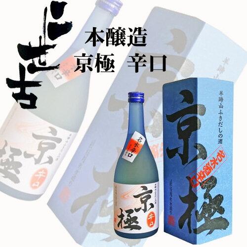 日本酒 清酒 二世古酒造 二世古本造り 京極辛口 720ml 北海道 お取り寄せ お土産 お酒 ホワイトデー お返し