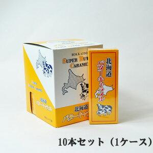 お菓子 スイーツ キャラメル 札幌グルメフーズ 北海道 お土産 バターキャラメル 10本セット(1ケース)(通常税込価格1512) お取り寄せ プレゼント 贈り物