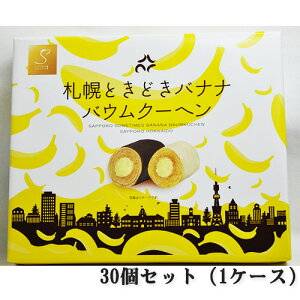 お菓子 ケーキ 札幌ときどきバナナバウムクーヘン バームクーヘン 8個入 30個セット(1ケース) お取り寄せ プレゼント 贈り物