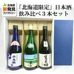 日本酒北海道特別純米酒飲み比べセット720ml×3本千歳鶴男山まる田清酒お土産お取り寄せポイント消化プレゼント