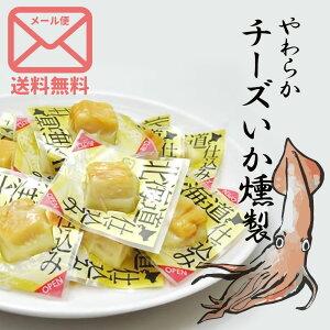 おつまみ ミツヤ 北海道 お土産 おつまみ仕込み やわらかチーズいか燻製 100g 「ゆうパケット対象商品」代引不可 同梱不可 送料無料