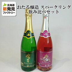 ワイン北海道おたる醸造スパークリングワイン飲み比べセット720ml×2本ナイヤガラロゼお土産お取り寄せポイント消化プレゼント