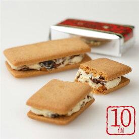 六花亭 マルセイバターサンド 10個入 メーカー包装品(袋付)