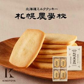 きのとや 北海道ミルククッキー 札幌農学校 12枚入 メーカー包装(袋付)
