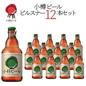 ビール お酒 クラフトビール 北海道 小樽ビール ピルスナー Pilsner 330ml 地ビール お土産 お取り寄せ プレゼント 贈り物 北海道 応援 夏ギフト