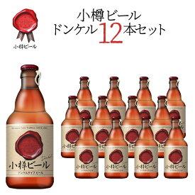 ビール お酒 クラフトビール 北海道 小樽ビール ドンケル Dunkel 330ml 地ビール お土産 お取り寄せ プレゼント 贈り物 北海道 応援 夏ギフト