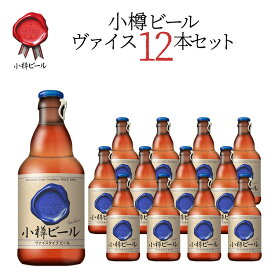 ビール お酒 クラフトビール 北海道 小樽ビール ヴァイス Weiss 330ml 地ビール お土産 お取り寄せ プレゼント 贈り物 北海道 応援 夏ギフト