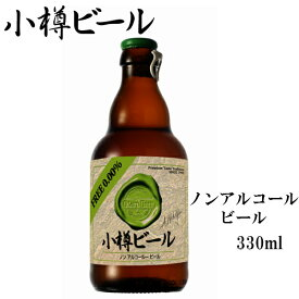ノンアルコールビール 小樽ビール ノンアルコール 330ml クラフトビール 地ビール お土産 お取り寄せ プレゼント 贈り物 北海道 応援 夏ギフト