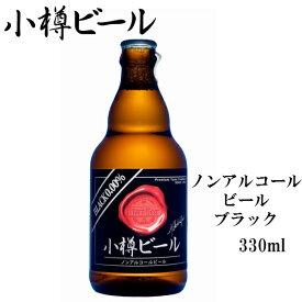 ノンアルコールビール 小樽ビール ノンアルコール ブラック 330ml クラフトビール 地ビール お土産 お取り寄せ プレゼント 贈り物 北海道 応援 夏ギフト