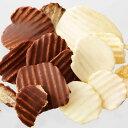 ロイズ ポテトチップチョコレート[オリジナル&フロマージュブラン] 北海道 お取り寄せ お菓子 お土産 スイーツ ギフ…