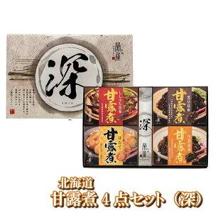 甘露煮 佃煮 榮屋 甘露煮4点セット(深) 北海道 お土産 お取り寄せ プレゼント 贈り物 ポイント消化