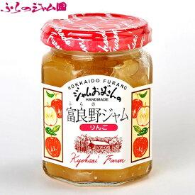ジャム ジャムおばさんの富良野ジャム りんご 140g 北海道 お土産 お取り寄せ プレゼント 贈り物 ポイント消化