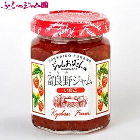 ジャム ジャムおばさんの富良野ジャム いちご 140g 北海道 お土産 お取り寄せ プレゼント 贈り物 ポイント消化