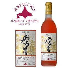 北海道ワイン おたる 特撰キャンベルアーリ(ロゼ) 720ml ラッピング対応可