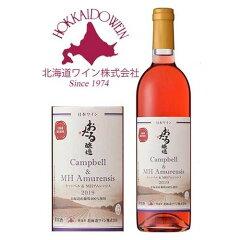 北海道ワイン北海道内限定販売おたるキャンベル&MHアムレンシス750ml