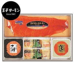 ギフト 王子サーモン スモークサーモン・いくら・さけ茶漬・漬魚 詰め合わせ セット 高級 産地直送 冷凍便 送料込