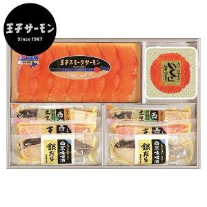 ギフト 王子サーモン スモークサーモン・いくら・漬魚 詰め合わせ セット 高級 産地直送 冷凍便 送料込