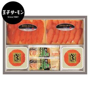 ギフト 王子サーモン 北海道産秋鮭スモークサーモン・いくら・漬魚 詰め合わせ セット 高級 産地直送 冷凍便 送料込