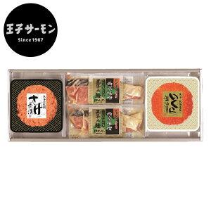 ギフト 王子サーモン 漬魚・さけ茶漬・いくら 詰め合わせ セット 高級 産地直送 冷凍便 送料込