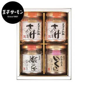 ギフト 王子サーモン 瓶製品詰め合わせ(さけ茶漬80g×2/いくら醤油漬100g×1/数の子醤油漬60g×1) 高級 産地直送 冷凍便 送料込