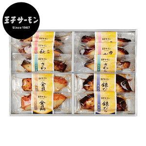 ギフト 王子サーモン 焼き漬け魚セット 詰め合わせ(10切入)高級 産地直送 冷凍便 送料込