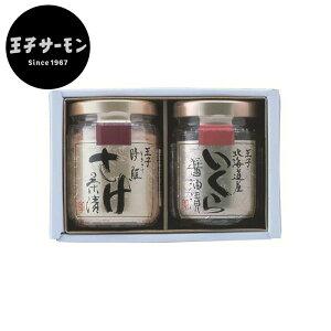 ギフト 王子サーモン 瓶製品詰め合わせ(王子の紅鮭さけ茶漬160g×1/いくら醤油漬200g×1)高級 産地直送 冷凍便 送料込