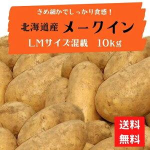 【送料無料】 北海道産 メークイン 10kg サイズLM混載 新じゃが 【農家直送】 じゃがいも お取り寄せ ギフト
