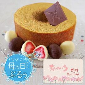 北海道銘菓食べ比べ [ぶるぅ] 特選よつ葉バターのバウムクーヘン いいとこトリ詰め合わせ [母の日ギフトラッピング仕様] 六花亭紙袋付き 送料込