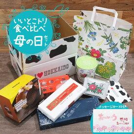 北海道銘菓食べ比べ 母の日セット いいとこトリ詰め合わせ メッセージカード&六花亭紙袋付き 送料込