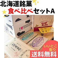 いいとこ取り!北海道銘菓食べ比べセットA