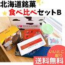 北海道銘菓食べ比べセットB いいとこ取り 六花亭 ロイズ 白い恋人 贈り物 お取り寄せ ギフト 送料無料 バレンタイン