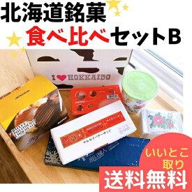 【クール便】 北海道銘菓食べ比べセットB いいとこ取り 六花亭 ロイズ 白い恋人 贈り物 お取り寄せ 夏ギフト 送料無料