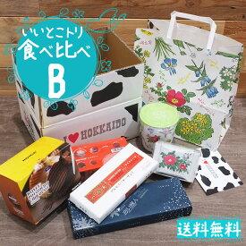 北海道銘菓食べ比べセットB いいとこトリ 六花亭紙袋付き 送料無料