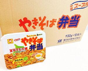 北海道限定商品 やきそば弁当 中華スープ付 12個入 ケース販売 まとめ売り マルちゃん 東洋水産 人気 お取り寄せ 北海道 ギフト