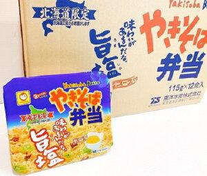 北海道限定商品 やきそば弁当 旨塩 中華スープ付 12個入 ケース販売 まとめ売り マルちゃん 東洋水産 人気 お取り寄せ 北海道 ギフト