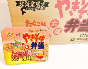 北海道限定商品 やきそば弁当 たらこ味 バター風味 コンソメスープ付 12個入 ケース販売 まとめ売り マルちゃん 東洋水産 人気 お取り寄せ 北海道 ギフト