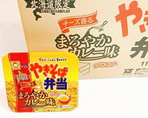 北海道限定商品 やきそば弁当 まろやかカレー味 コンソメスープ付 12個入 チーズ香る ケース販売 まとめ売り マルちゃん 東洋水産 人気 お取り寄せ 北海道 ギフト