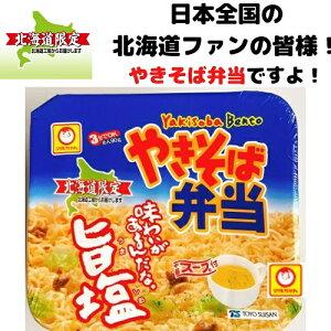 北海道限定商品 やきそば弁当 旨塩 中華スープ付 1個 マルちゃん 東洋水産 人気 お取り寄せ 北海道 ギフト