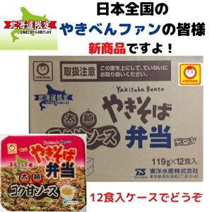 北海道限定商品 やきそば弁当 太麺 コク甘ソース味 中華スープ付 12個入 ケース販売 まとめ売り マルちゃん 東洋水産 人気 お取り寄せ 北海道 ギフト