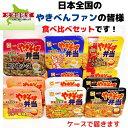 北海道限定商品 やきそば弁当 食べ比べセット 12個入 6種類を2個ずつ マルちゃん 東洋水産 人気 お取り寄せ 北海道 ギ…