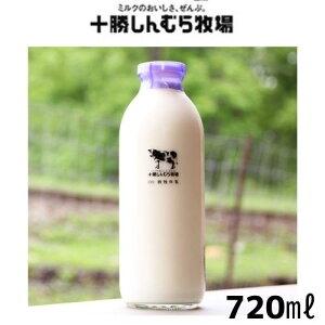 【クール便】十勝しんむら牧場 放牧牛乳 720ml 1本 自然の恵み 本物の美味しさ お取り寄せ お土産 北海道 応援 ギフト