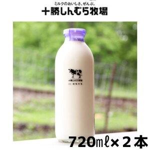 【クール便】十勝しんむら牧場 放牧牛乳 720ml 2本 自然の恵み 本物の美味しさ お取り寄せ お土産 北海道 応援 ギフト