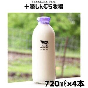 【クール便】十勝しんむら牧場 放牧牛乳 720ml 4本 自然の恵み 本物の美味しさ お取り寄せ お土産 北海道 応援 ギフト