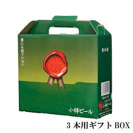 小樽ビール 専用箱 3本 北海道 応援 夏ギフト
