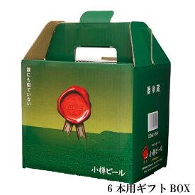 小樽ビール 専用箱 6本 北海道 応援 夏ギフト