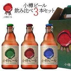 ビールお酒クラフトビール北海道小樽ビール飲み比べ3本セット箱入り地ビールお土産お取り寄せプレゼント贈り物