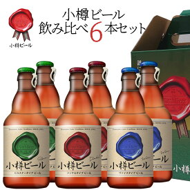 ビール お酒 クラフトビール 北海道 小樽ビール 飲み比べ 6本セット 箱入り 地ビール お土産 お取り寄せ プレゼント 贈り物 北海道 応援 夏ギフト