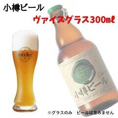 北海道小樽ビールヴァイスグラス300mlオリジナルお土産お取り寄せプレゼント贈り物北海道応援夏ギフト