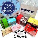 新)北海道銘菓食べ比べ ロイズセット いいとこトリ詰め合わせ ROYCE'紙袋付き 送料込 応援