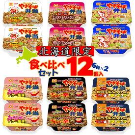 新) マルちゃん やきそば弁当 いろいろ食べ比べセット 12個入(6種類×2個)北海道限定